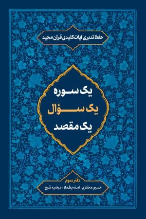 یک سوره یک سوال یک مقصد: حفظ تدبری آیات کلیدی سوره های قرآن مجید (دفتر سوم)
