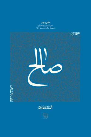 سیره تربیتی پیامبران (دفتر پنجم)؛ حضرت صالح