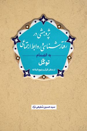 پژوهشی در رفتارشناسی و روابط اجتماعی به انضمام توکل از منظر قرآن و نهج البلاغه