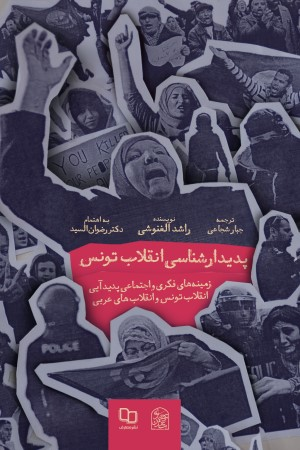 پدیدارشناسی انقلاب تونس: زمینه های فکری و اجتماعی پدیدآیی انقلاب های عربی