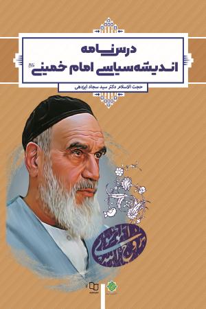 درس نامه اندیشه سیاسی امام خمینی (قدس السره)