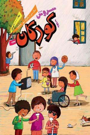 ماهنامه سروش کودکان شماره 343 مهر ماه 1399