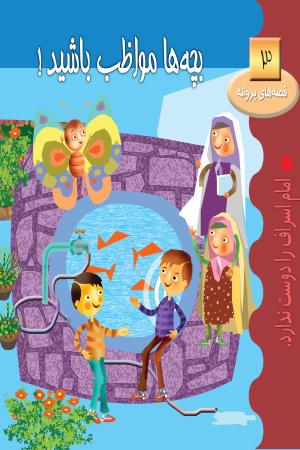 قصه های پروانه (جلد 3)؛ بچه ها مواظب باشید