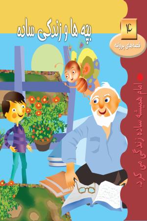 قصه های پروانه (جلد 4)؛ می خواهم ساده زندگی کنم