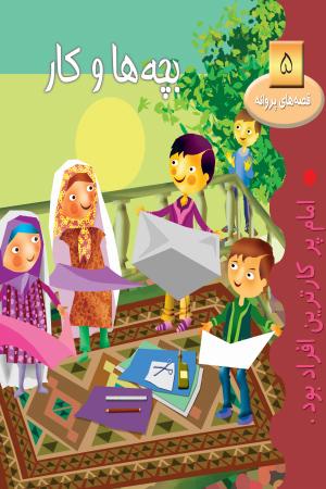 قصه های پروانه (جلد 5)؛ بچه ها و کاردستی