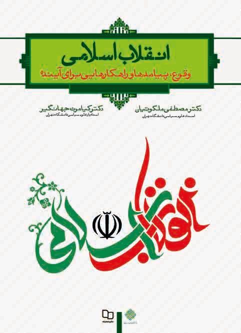 انقلاب اسلامی : وقوع، پیامدها و راهکارهایی برای آینده