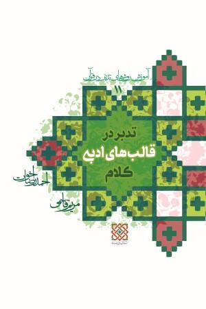 آموزش روش های تدبر در قرآن (جلد 11): تدبر در قالب های ادبی کلام