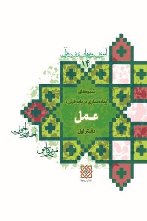 آموزش روش های تدبر در قرآن (جلد 14): شیوه پیاده سازی قرآن (دفتر اول) عمل