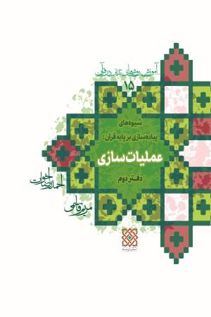 آموزش روش های تدبر در قرآن (جلد 15): شیوه پیاده سازی قرآن (دفتر دوم) عملیات سازی