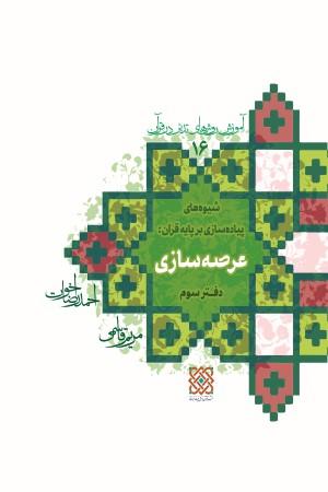 آموزش روش های تدبر در قرآن (جلد 16): شیوه پیاده سازی قرآن (دفتر سوم) عرصه سازی