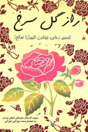 راز گل سرخ؛ تفسیر دعای جوشن کبیر