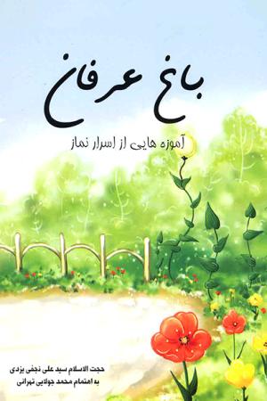 باغ عرفان (سر الصلواه)؛ آموزه هایی از اسرار نماز