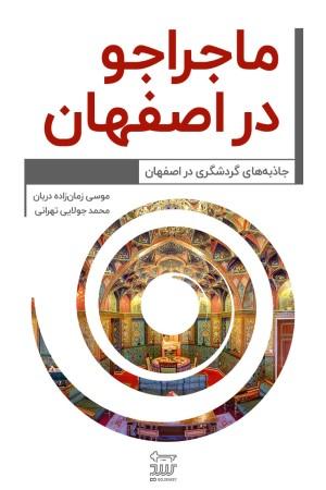 ماجراجو در استان اصفهان