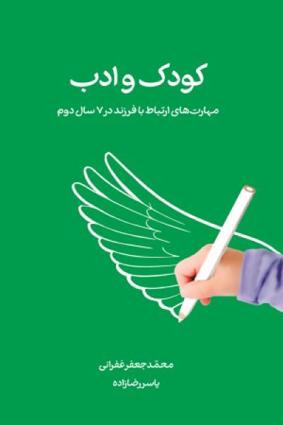 کودک و ادب(مهارت های ارتباط با کودکان در هفت سال دوم)