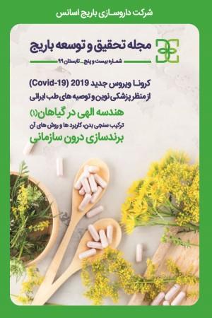 مرکز تحقیق و توسعه باریج مجله شماره 25