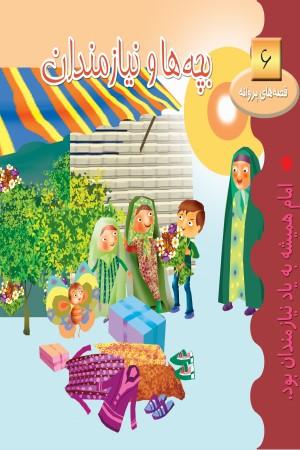 قصه های پروانه (جلد 6)؛ بچه ها و نیازمندان