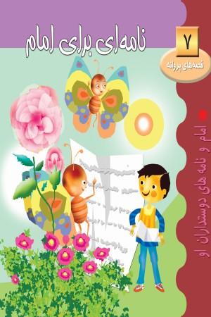 قصه های پروانه (جلد 7)؛ نامه ای برای امام