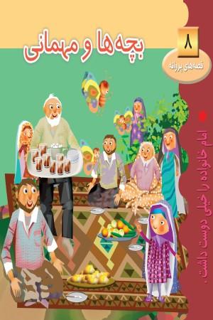 قصه های پروانه (جلد 8)؛ بچه ها و مهمانی