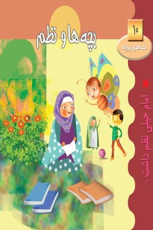قصه های پروانه (جلد 10)؛ بچه ها و نظم