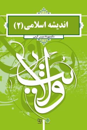 اندیشه اسلامی (2)