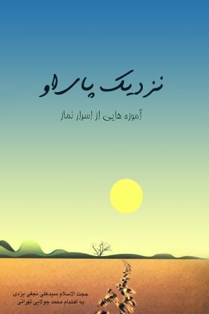 نزدیک پای او (سر الصلواه)؛ آموزه هایی از اسرار نماز