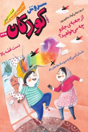 ماهنامه سروش کودکان شماره 345 آذر ماه 1399