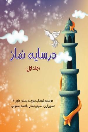 در سایه نماز (جلد 1)
