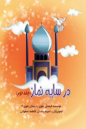 در سایه نماز (جلد 2)