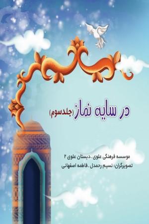 در سایه نماز (جلد 3)