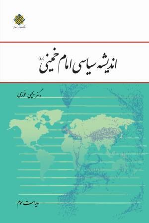 درس نامه اندیشه سیاسی امام خمینی قدس السره (ویراست سوم)