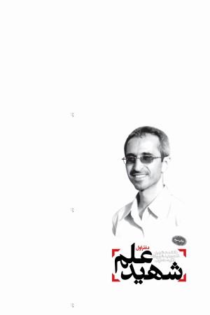 شهید علم (دفتر اول)؛ داشمند شهید دکتر مجید شهریاری در آینه خاطرات