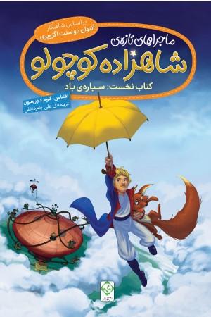 ماجراهای تازه ی شاهزاده کوچولو (کتاب نخست: سیاره ی باد)