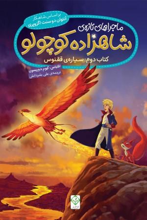 ماجراهای تازه ی شاهزاده کوچولو (کتاب دوم: سیاره ی ققنوس)