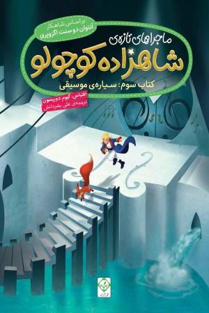 ماجراهای تازه ی شاهزاده کوچولو (کتاب سوم: سیاره ی موسیقی)