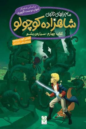 ماجراهای تازه ی شاهزاده کوچولو (کتاب چهارم: سیاره ی یشم)