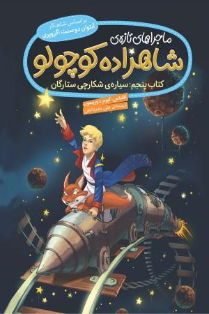 ماجراهای تازه ی شاهزاده کوچولو (کتاب پنجم: سیاره ی شکارچی ستارگان)