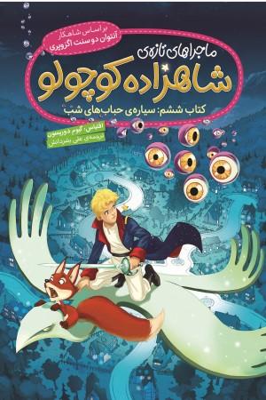 ماجراهای تازه ی شاهزاده کوچولو (کتاب ششم: سیاره ی حباب های شب)
