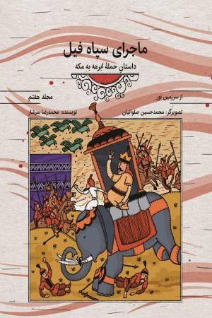 مجموعه کتاب های از سرزمین نور : ماجرای سپاه فیل؛ داستان حمله ابرهه به مکه (جلد هفتم) (نگارش سوم)