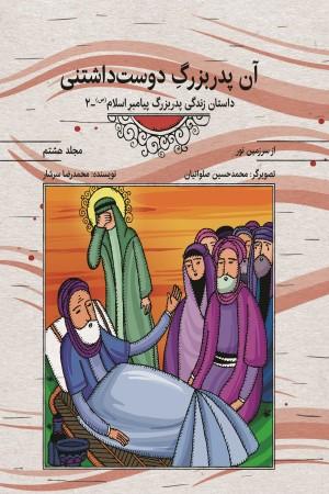 مجموعه کتاب های از سرزمین نور : آن پدربزرگ دوست داشتنی؛ داستان زندگی پدربزرگ پیامبر اسلام(ص) (جلد هشتم) (نگارش سوم)