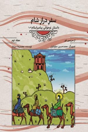 مجموعه کتاب های از سرزمین نور : سفر دراز شام؛ داستان نوجوانی پیامبر اسلام (ص) (جلد هفتم) (نگارش سوم)