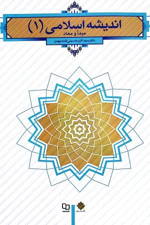 اندیشه اسلامی 1؛ مبدا و معاد