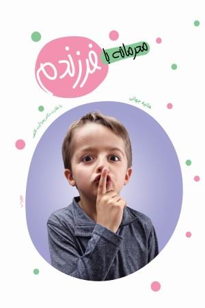 محرمانه با فرزندم: تربیت جنسی کودک و نوجوان