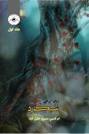 رمان ایرانی شبگرد (جلد 1)
