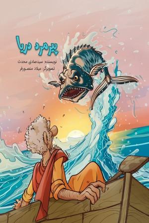 پیرمرد دریا