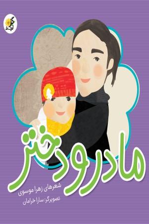 مادر و دختر (شعر کودک)