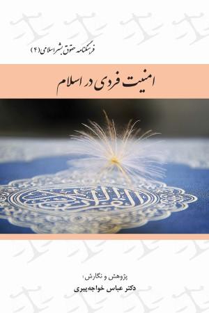 فرهنگنامه حقوق بشر اسلامی (4): امنیت فردی در اسلام