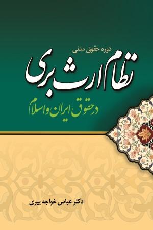 نظام ارث بری در حقوق ایران و اسلام