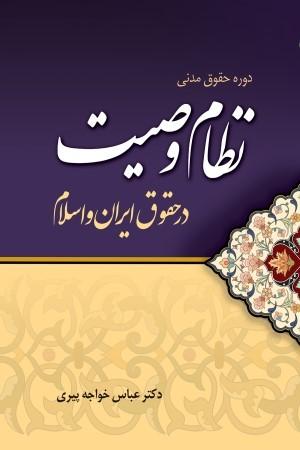 نظام وصیت در حقوق ایران و اسلام
