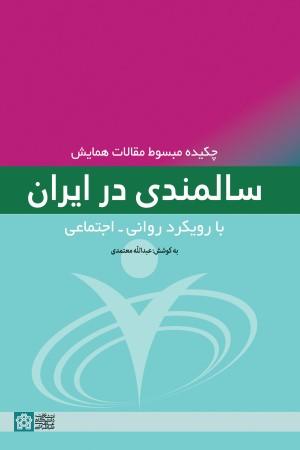 چکیده مبسوط مقالات همایش سالمندی در ایران با رویکرد روانی- اجتماعی