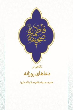 نگاهی بر دعاهای روزانه حضرت صدیقه طاهره (سلام الله علیه)